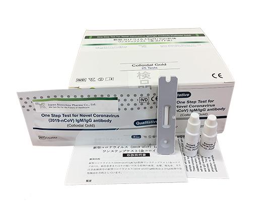 キット コロナ ウイルス 抗体 新型コロナウイルス抗体検査キット